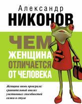 купить: Книга Чем женщина отличается от человека