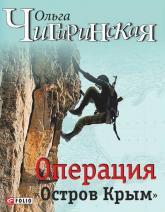 "buy: Book Операция ""Остров Крым"""