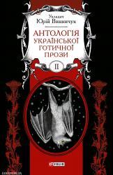 купити: Книга Антологія української готичної прози. У 2 томах. Том 2