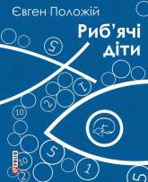 купити: Книга Риб'ячі діти