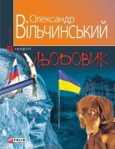 купити: Книга Льодовик