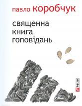 buy: Book Священна книга гоповідань