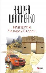 buy: Book Империя Четырех Сторон