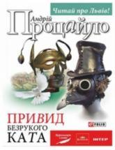 купить: Книга Привид безрукого ката