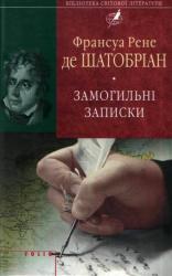 купить: Книга Замогильні записки