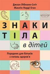 купить: Книга Знаки тіла в дітей. Порадник для батьків з питань здоров'я
