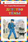 купити: Книга Детство Темы