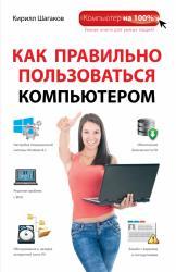 купить: Книга Как правильно пользоваться компьютером