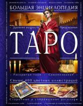 купить: Книга Таро. Большая энциклопедия