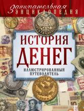 buy: Encyclopedia История денег: иллюстрированный путеводитель