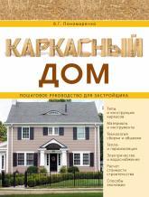 купить: Книга Каркасный дом. Пошаговое руководство для застройщика