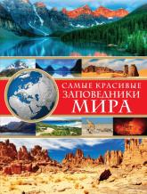 купить: Книга Самые красивые заповедники мира