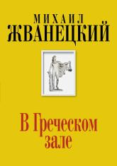 купить: Книга В Греческом зале