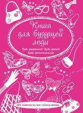 купить: Энциклопедия Книга для будущей леди. 105 советов на все случаи жизни