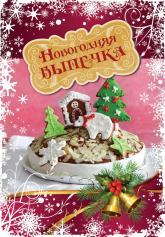 купить: Книга Новогодняя выпечка