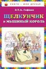 купити: Книга Щелкунчик и мышиный король