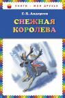купити: Книга Снежная королева
