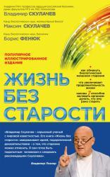 купить: Книга Жизнь без старости: популярное иллюстрированное издание