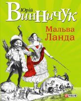 купити: Книга Мальва Ланда