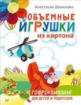 купить: Книга Объемные игрушки из картона. Гофроквиллинг для детей и родителей