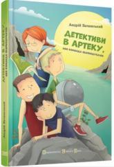 buy: Book Детективи в Артеку