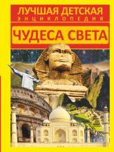 купити: Книга Чудеса света