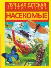 купити: Книга Насекомые. Лучшая детская энциклопедия