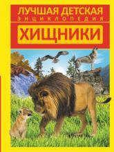 купити: Книга Хищники. Лучшая детская энциклопедия