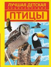 купити: Книга Птицы. Лучшая детская энциклопедия