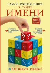 купить: Книга Самая нужная книга о тайне имени