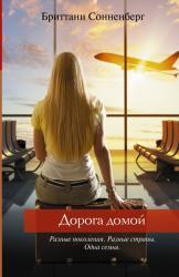 buy: Book Дорога домой