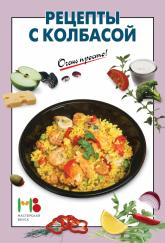 buy: Book Рецепты с колбасой