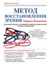 купить: Книга Метод восстановления зрения Марины Ильинской. Рекомендации по улучшению зрения