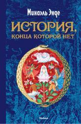 купить: Книга История, конца которой нет