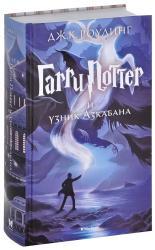 купити: Книга Гарри Поттер и узник Азкабана