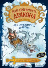 купить: Книга Как приручить дракона. Книга 4. Как перехитрить дракона