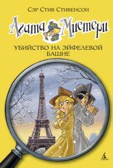 купить: Книга Агата Мистери. Убийство на Эйфелевой башне