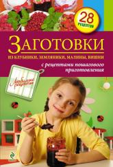 купить: Книга Заготовки из клубники, земляники, малины, вишни