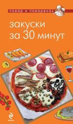 buy: Book Закуски за 30 минут