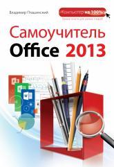 купить: Книга Самоучитель Office 2013