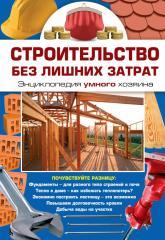 купить: Книга Строительство без лишних затрат