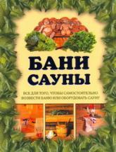 купить: Книга Бани. Сауны