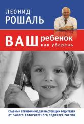 купить: Книга Ваш ребенок как уберечь