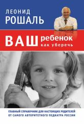 buy: Book Ваш ребенок как уберечь