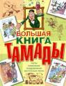 купити: Книга Большая книга тамады