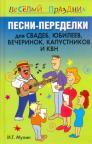 купити: Книга Песни-переделки для свадеб, юбилеев, вечеринок, капустников и КВН
