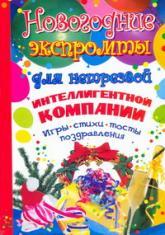 купить: Книга Новогодние экспромты для нетрезвой интеллигентной компании