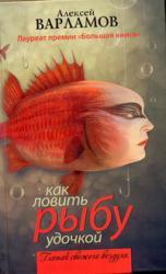 купить: Книга Как ловить рыбу удочкой