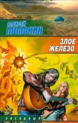 купить: Книга Злое железо