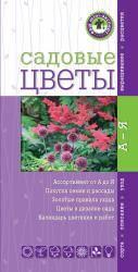 купить: Книга Садовые цветы